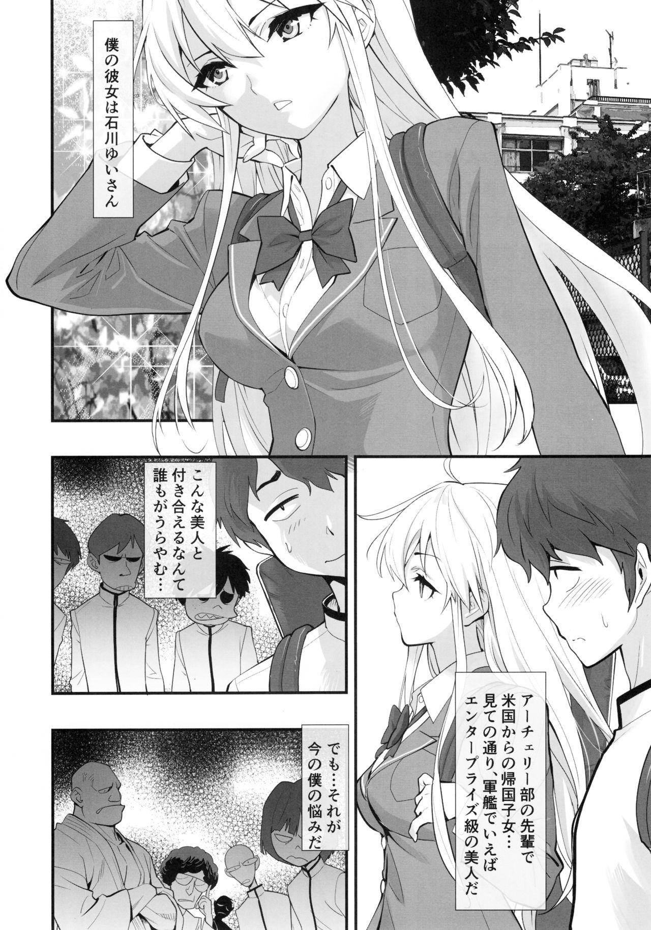 Boku no Kanojo wa Enterprise 2