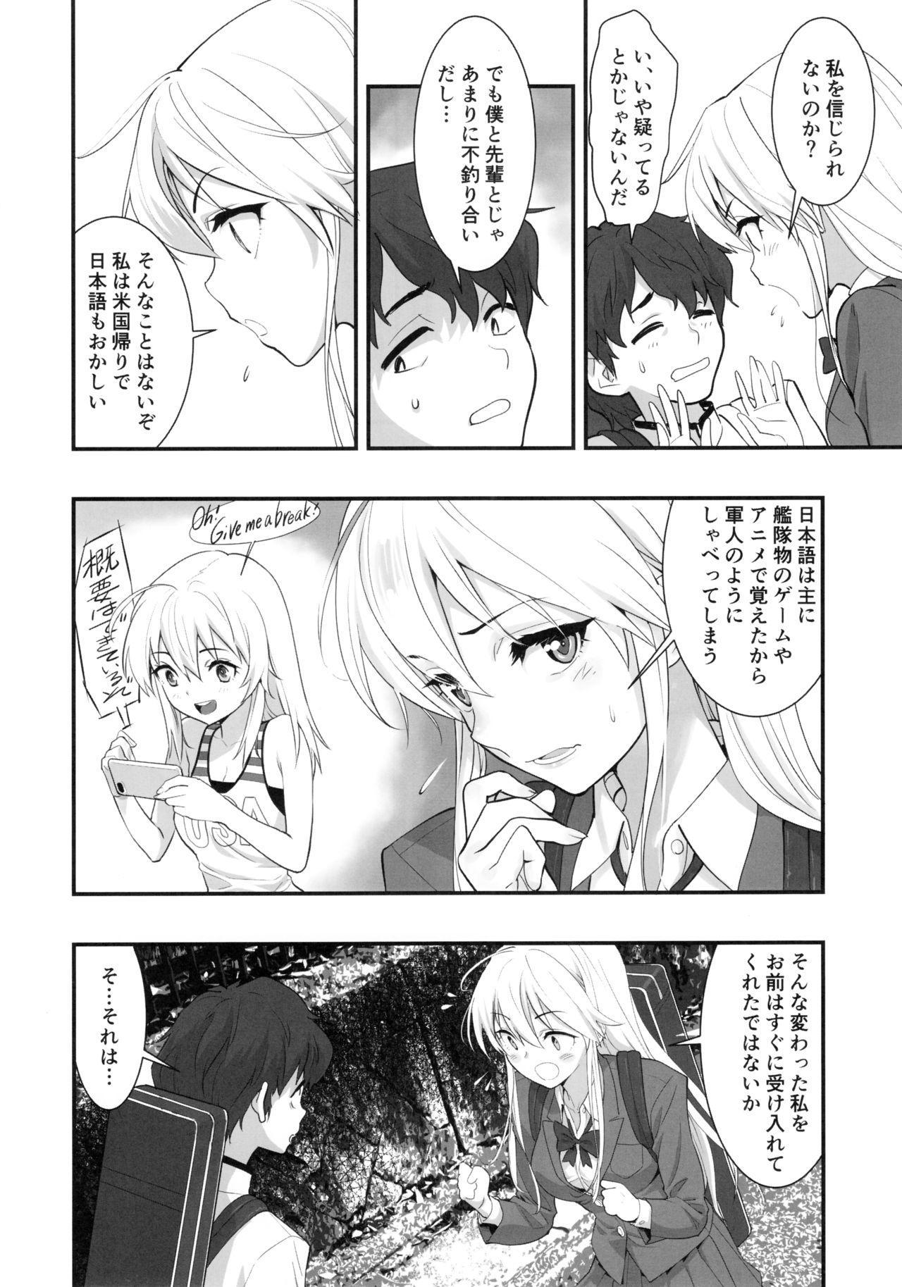 Boku no Kanojo wa Enterprise 4