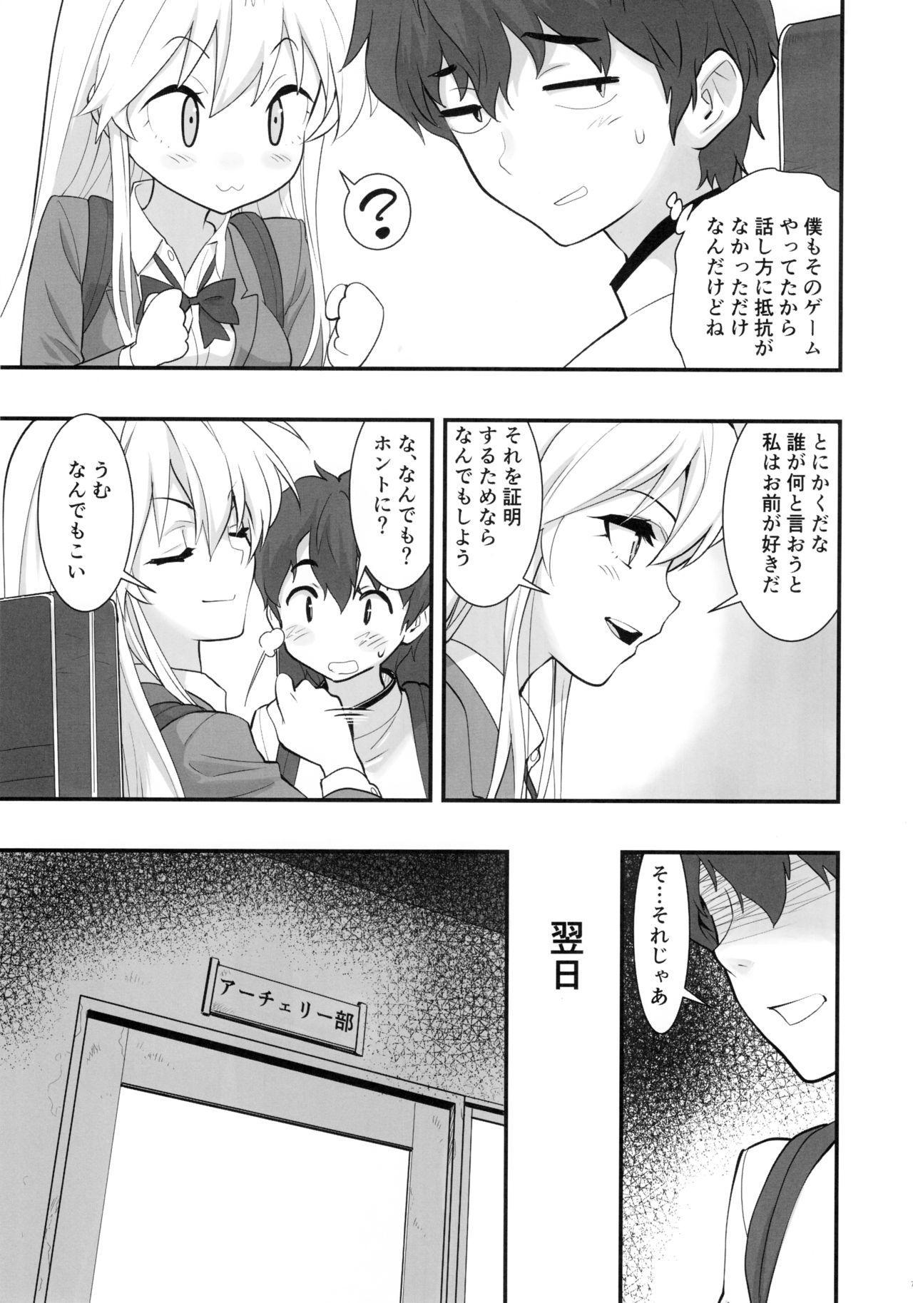 Boku no Kanojo wa Enterprise 5