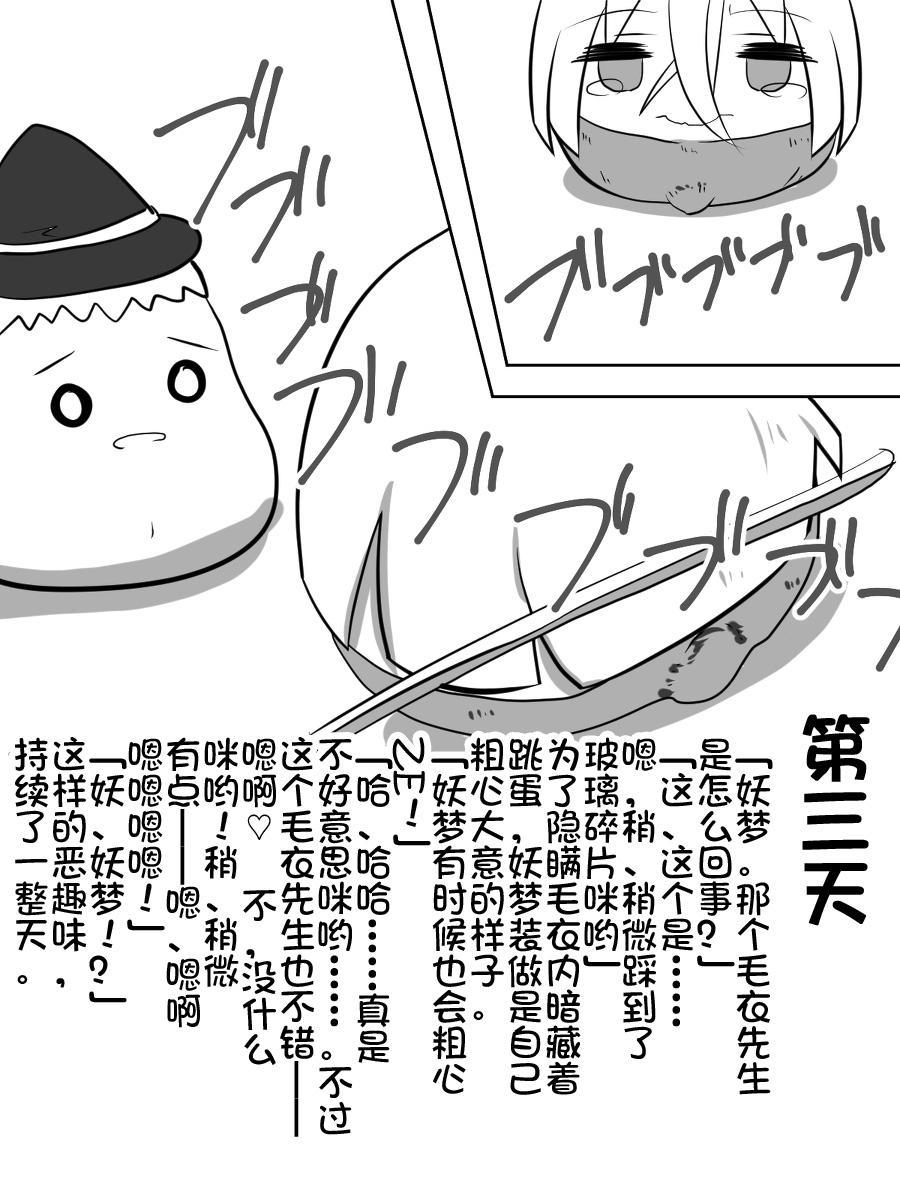 yukkuri NTR+kopipemanga+a (Chinese) 12