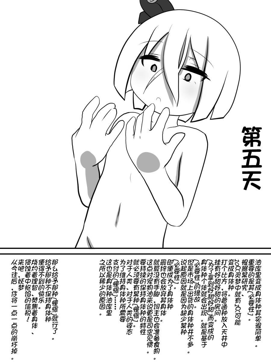 yukkuri NTR+kopipemanga+a (Chinese) 14