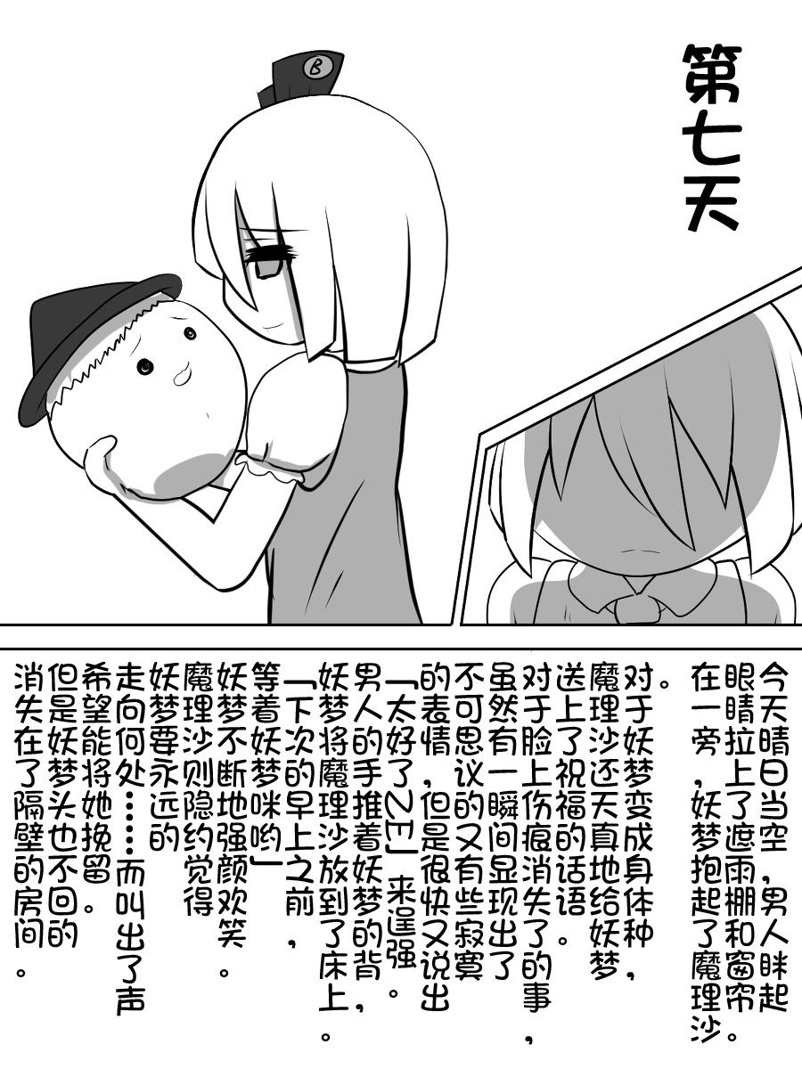 yukkuri NTR+kopipemanga+a (Chinese) 17