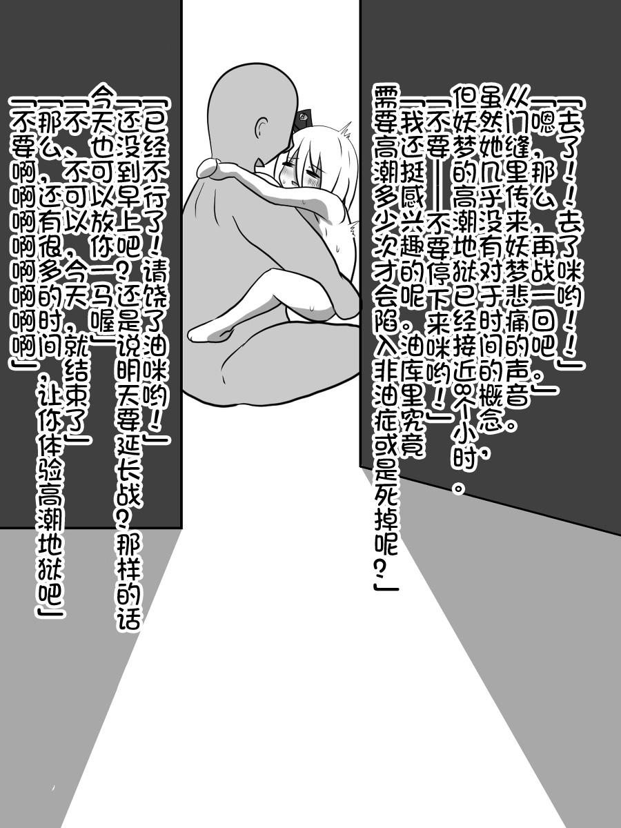 yukkuri NTR+kopipemanga+a (Chinese) 18