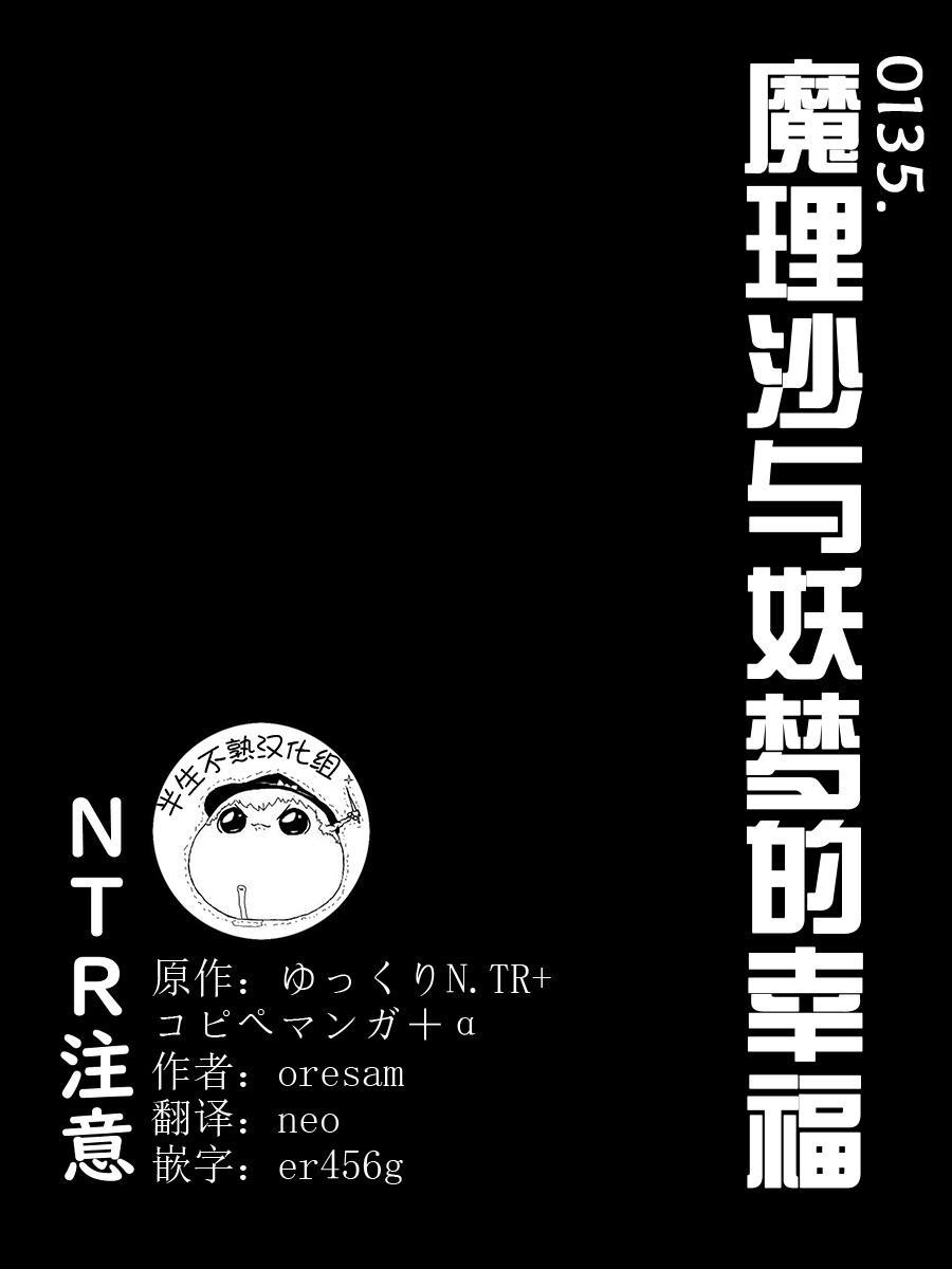 yukkuri NTR+kopipemanga+a (Chinese) 1