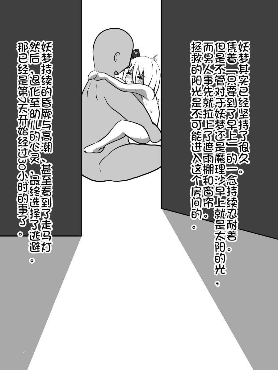 yukkuri NTR+kopipemanga+a (Chinese) 19