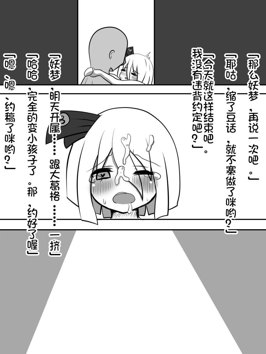 yukkuri NTR+kopipemanga+a (Chinese) 20
