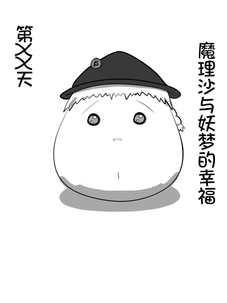 yukkuri NTR+kopipemanga+a (Chinese) 21