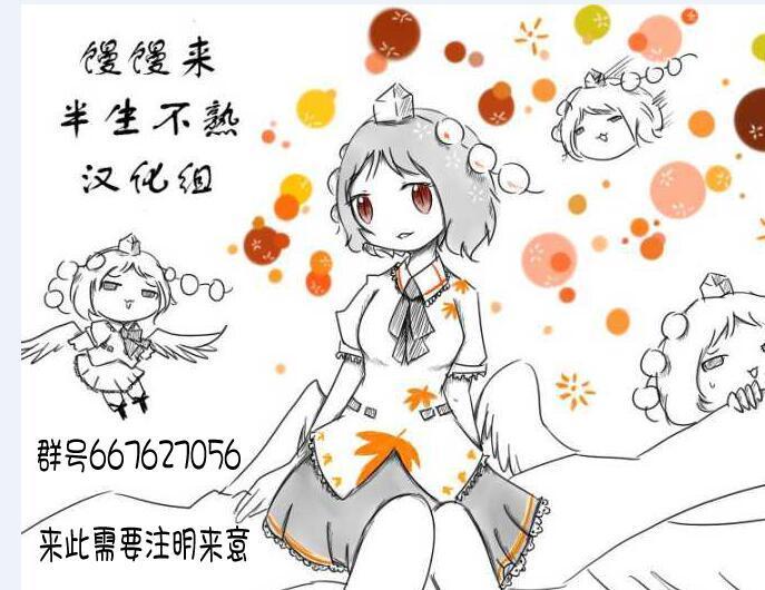 yukkuri NTR+kopipemanga+a (Chinese) 23