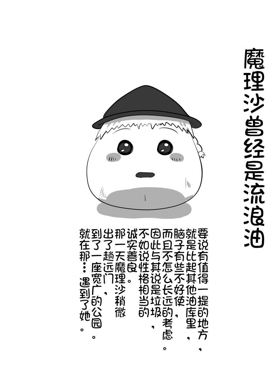 yukkuri NTR+kopipemanga+a (Chinese) 2