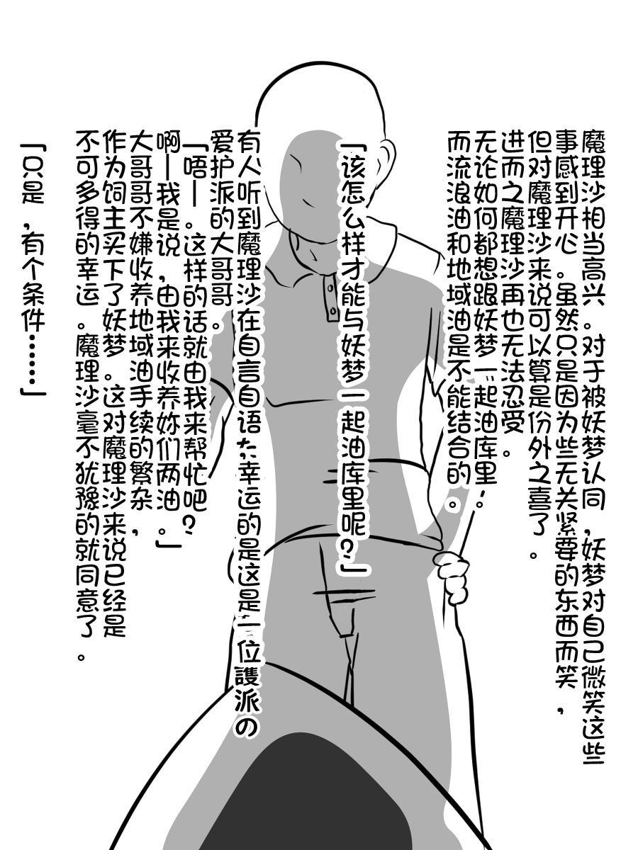 yukkuri NTR+kopipemanga+a (Chinese) 6