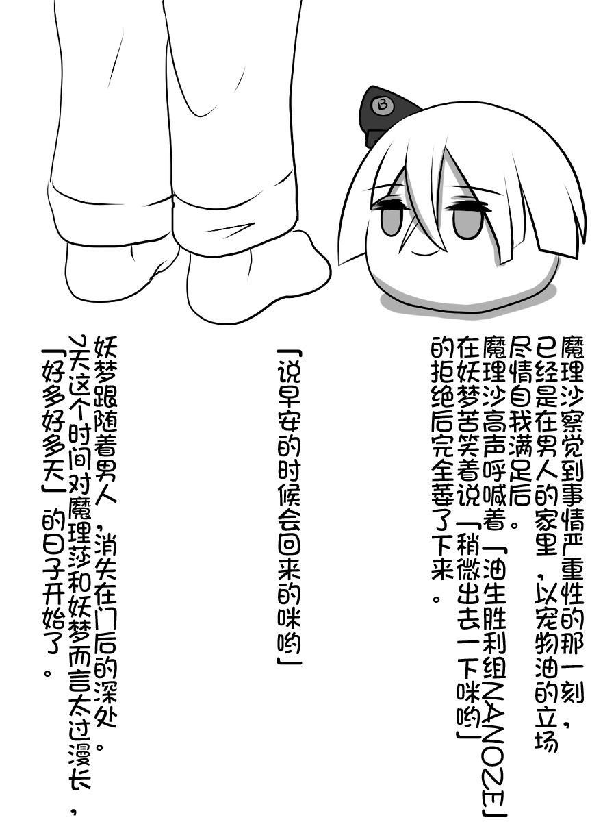 yukkuri NTR+kopipemanga+a (Chinese) 8