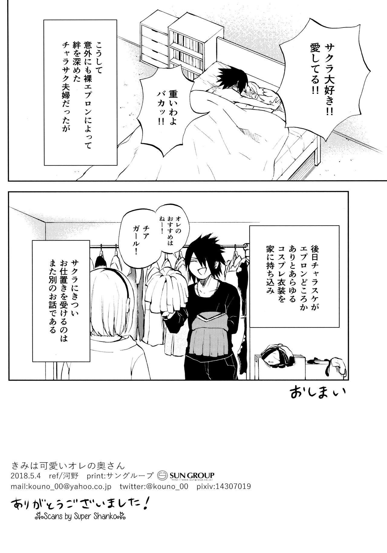 Kimi Wa Kawaii Ore no Okusan 16