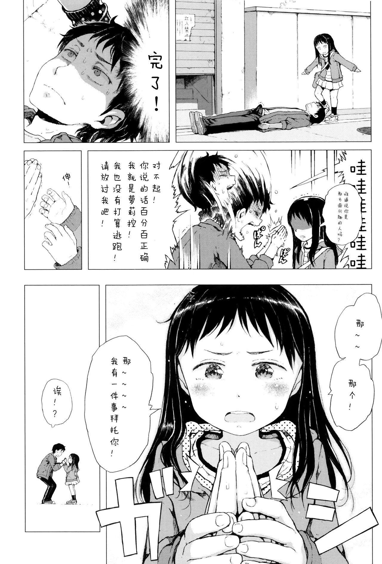 Dakara Kami-sama, Boku ni shika Mienai Chiisana Koibito o Kudasai. 9