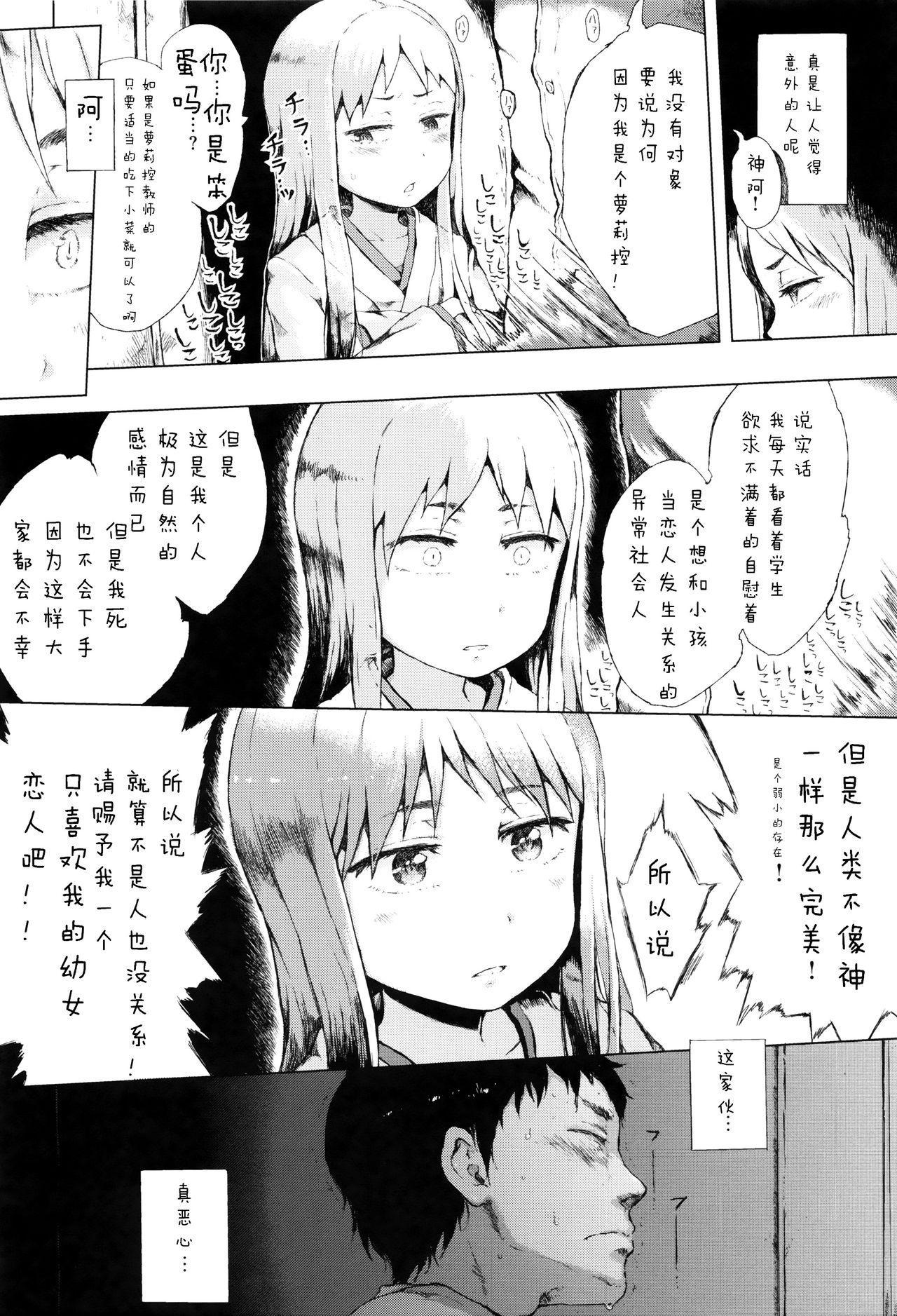 Dakara Kami-sama, Boku ni shika Mienai Chiisana Koibito o Kudasai. 104