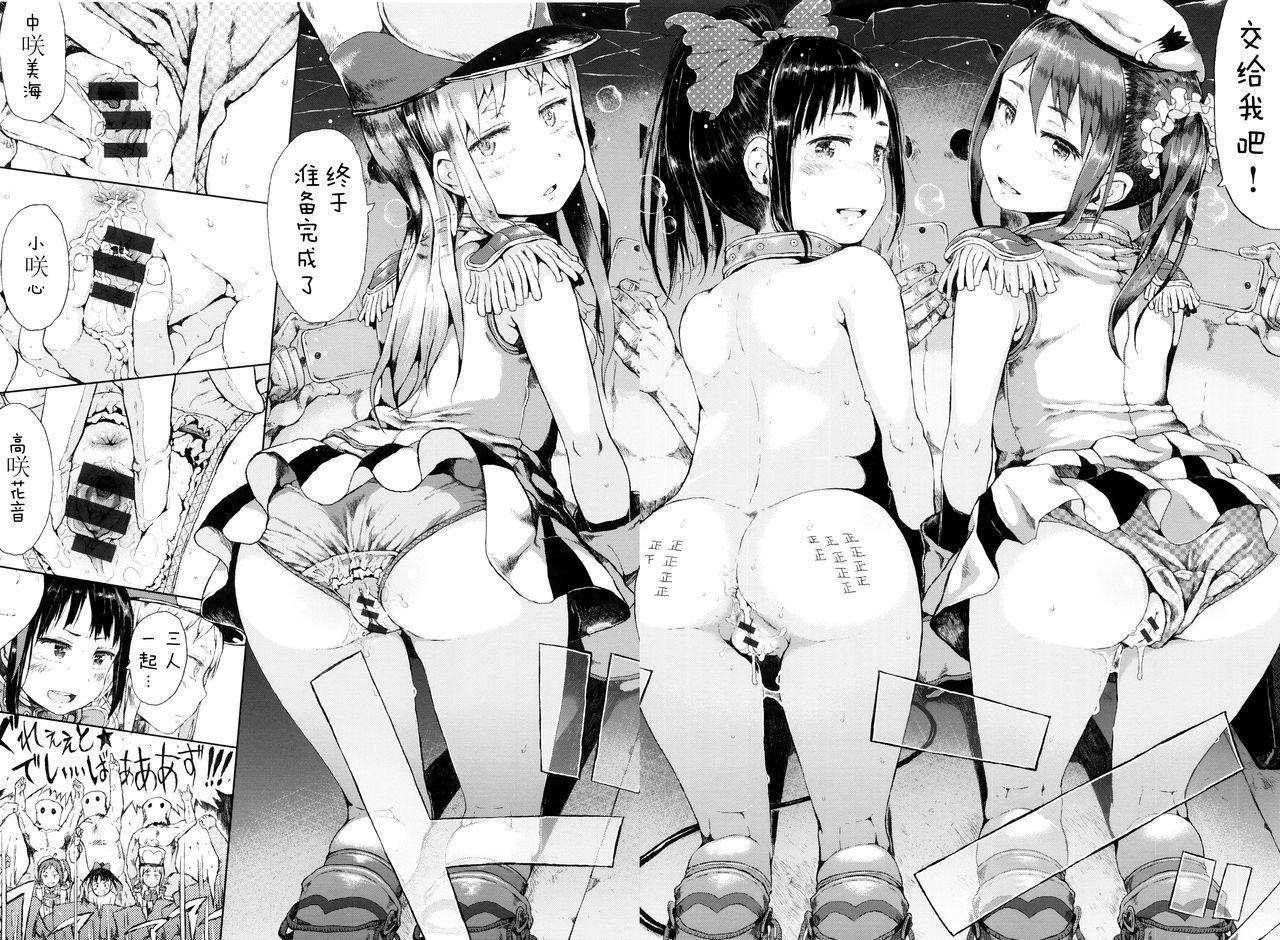 Dakara Kami-sama, Boku ni shika Mienai Chiisana Koibito o Kudasai. 155