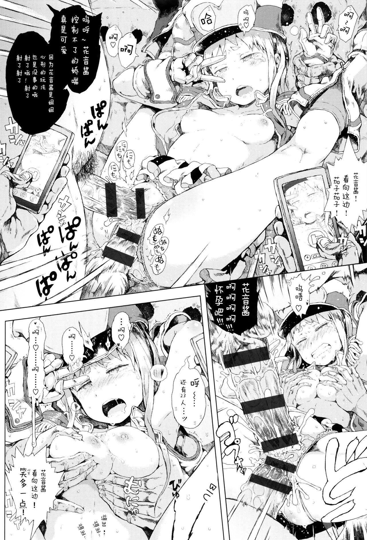 Dakara Kami-sama, Boku ni shika Mienai Chiisana Koibito o Kudasai. 158