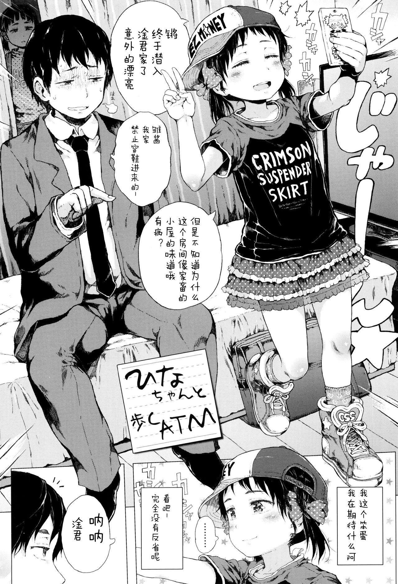 Dakara Kami-sama, Boku ni shika Mienai Chiisana Koibito o Kudasai. 164