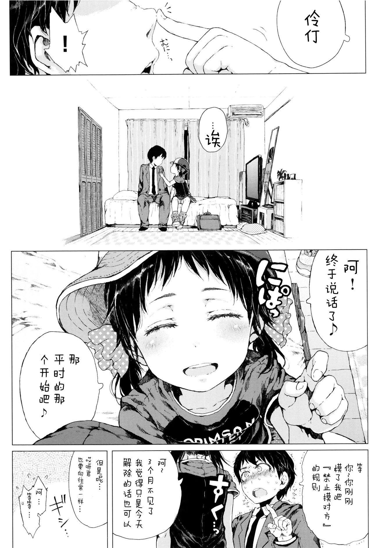 Dakara Kami-sama, Boku ni shika Mienai Chiisana Koibito o Kudasai. 166