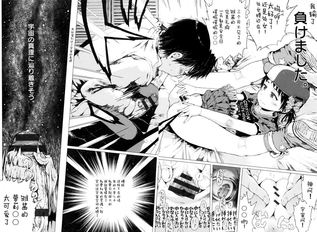 Dakara Kami-sama, Boku ni shika Mienai Chiisana Koibito o Kudasai. 170