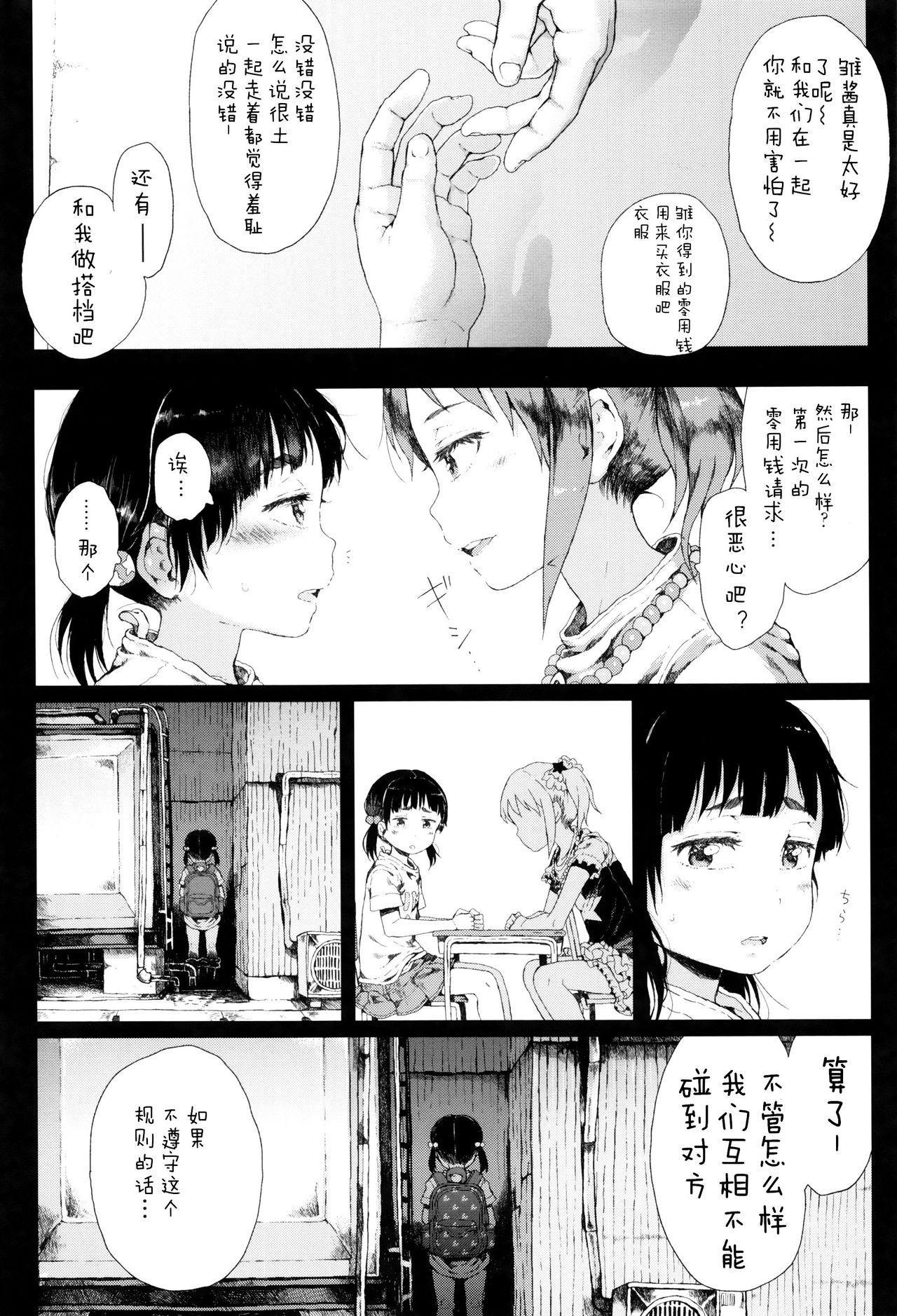 Dakara Kami-sama, Boku ni shika Mienai Chiisana Koibito o Kudasai. 197