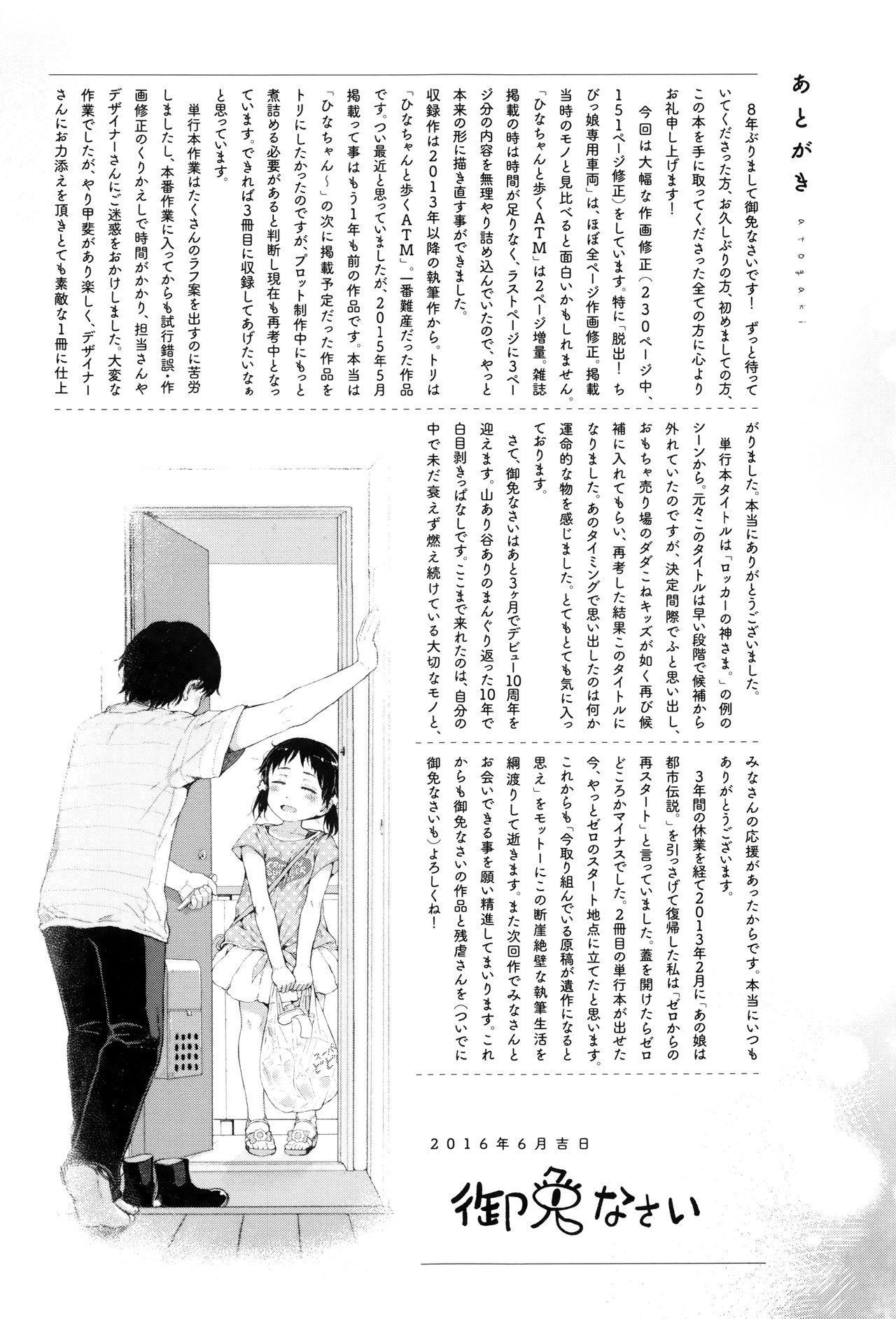 Dakara Kami-sama, Boku ni shika Mienai Chiisana Koibito o Kudasai. 202