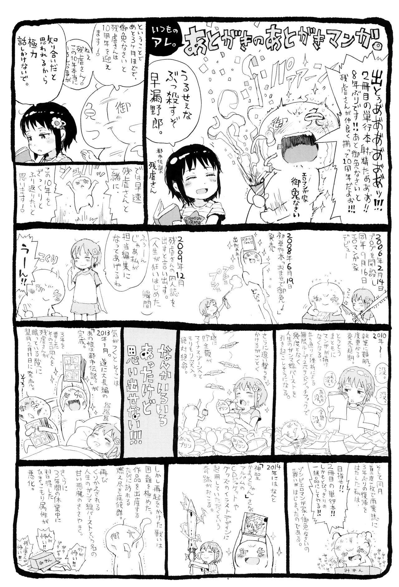 Dakara Kami-sama, Boku ni shika Mienai Chiisana Koibito o Kudasai. 203