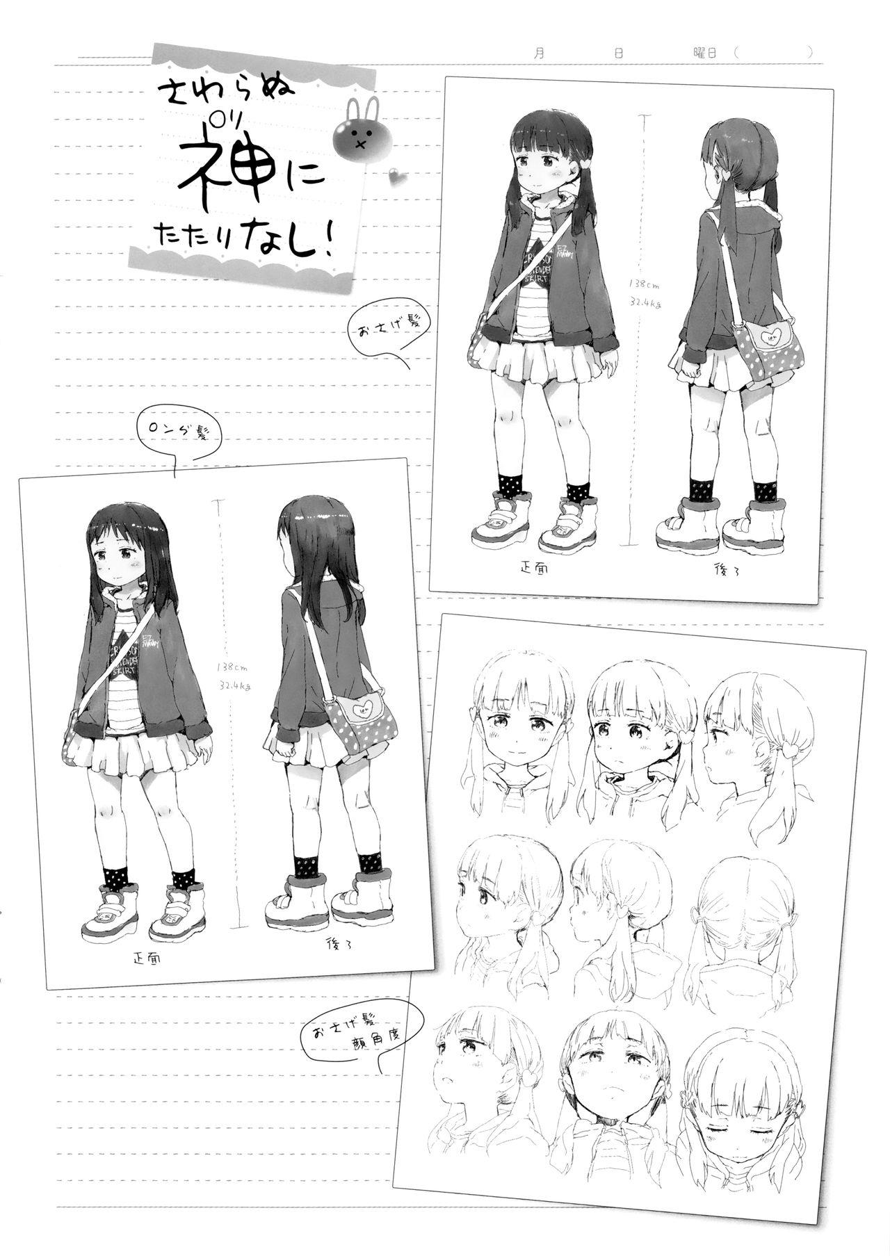 Dakara Kami-sama, Boku ni shika Mienai Chiisana Koibito o Kudasai. 207