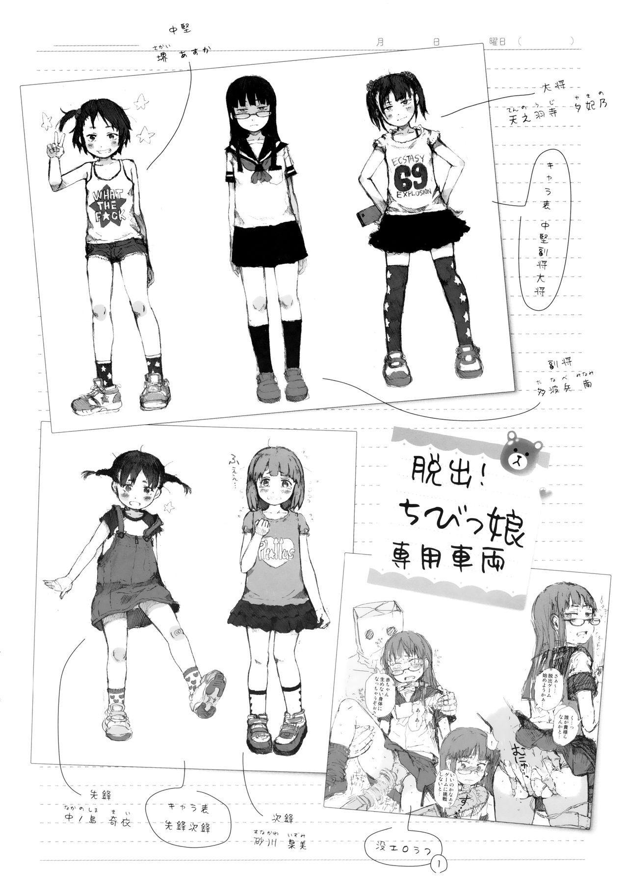 Dakara Kami-sama, Boku ni shika Mienai Chiisana Koibito o Kudasai. 209