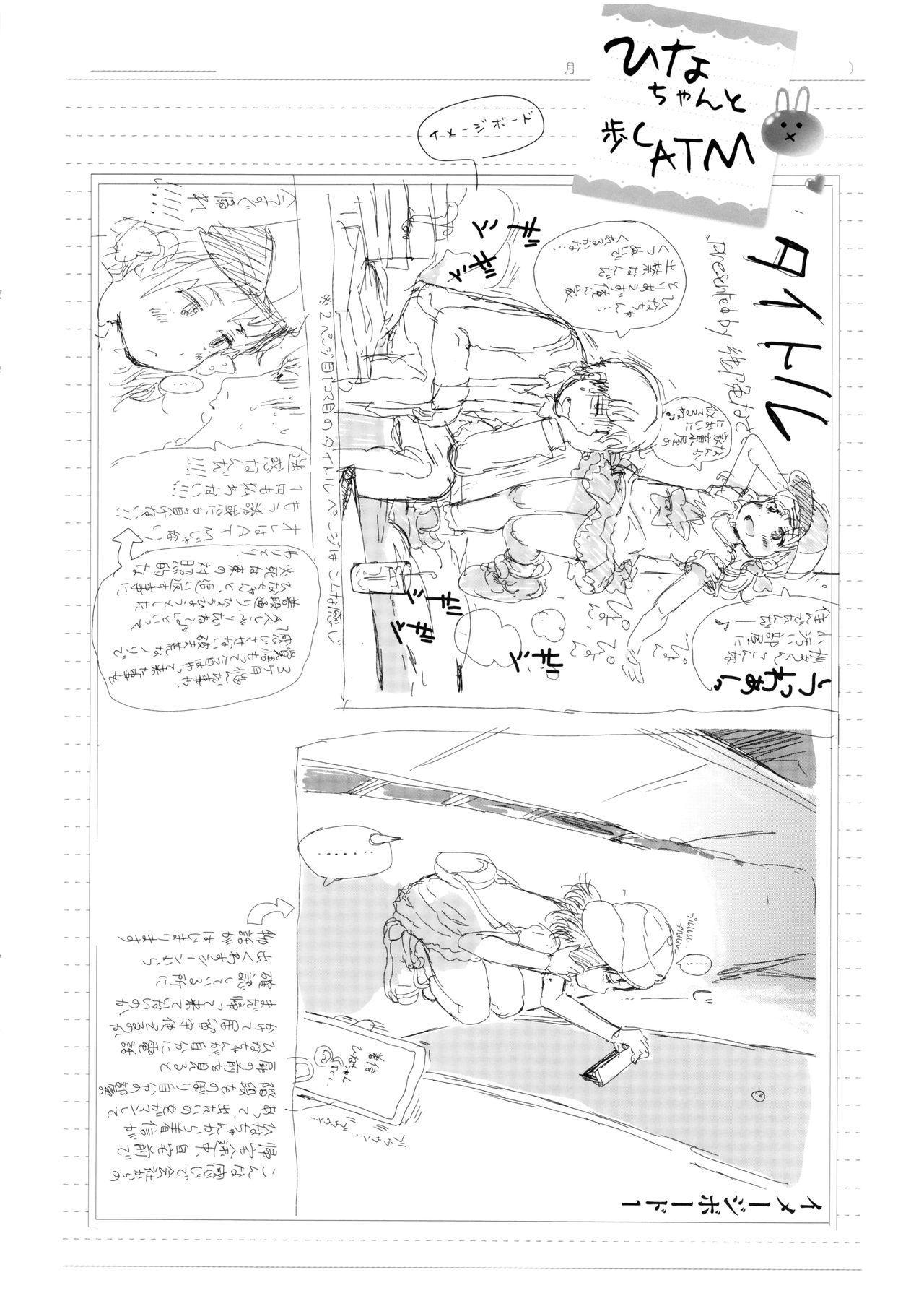 Dakara Kami-sama, Boku ni shika Mienai Chiisana Koibito o Kudasai. 217