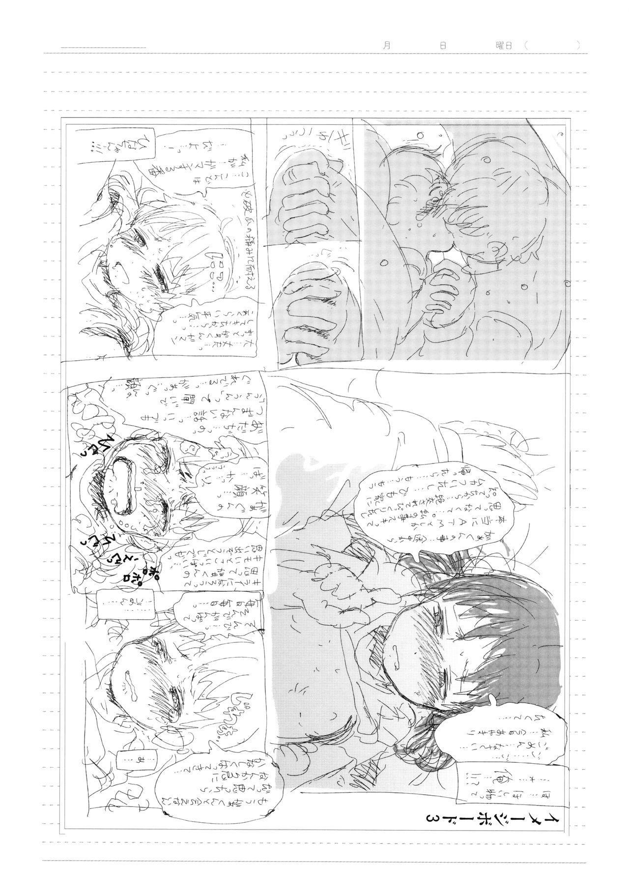 Dakara Kami-sama, Boku ni shika Mienai Chiisana Koibito o Kudasai. 219