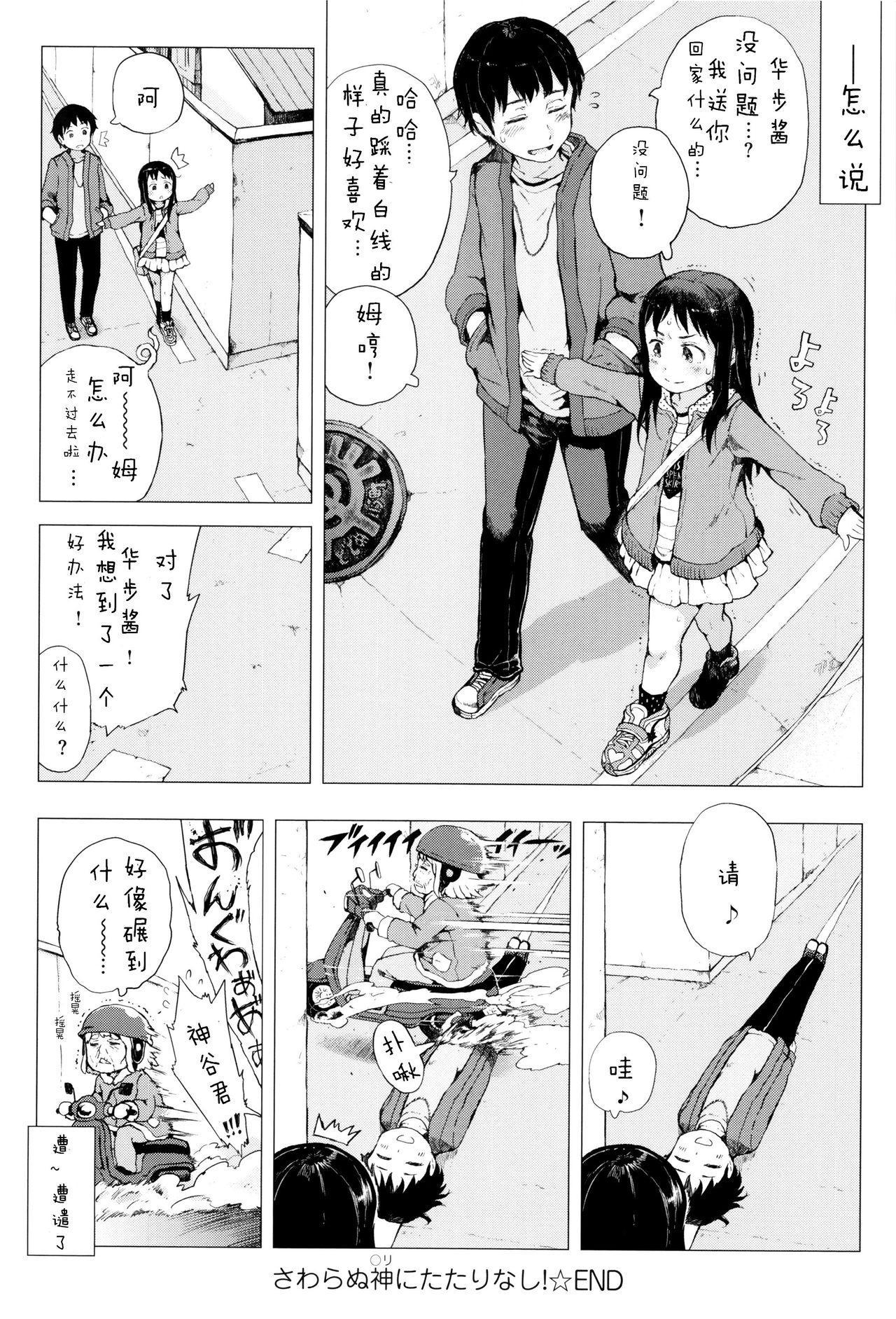 Dakara Kami-sama, Boku ni shika Mienai Chiisana Koibito o Kudasai. 29