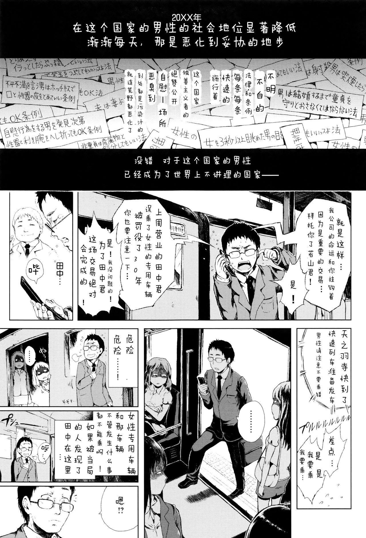Dakara Kami-sama, Boku ni shika Mienai Chiisana Koibito o Kudasai. 30