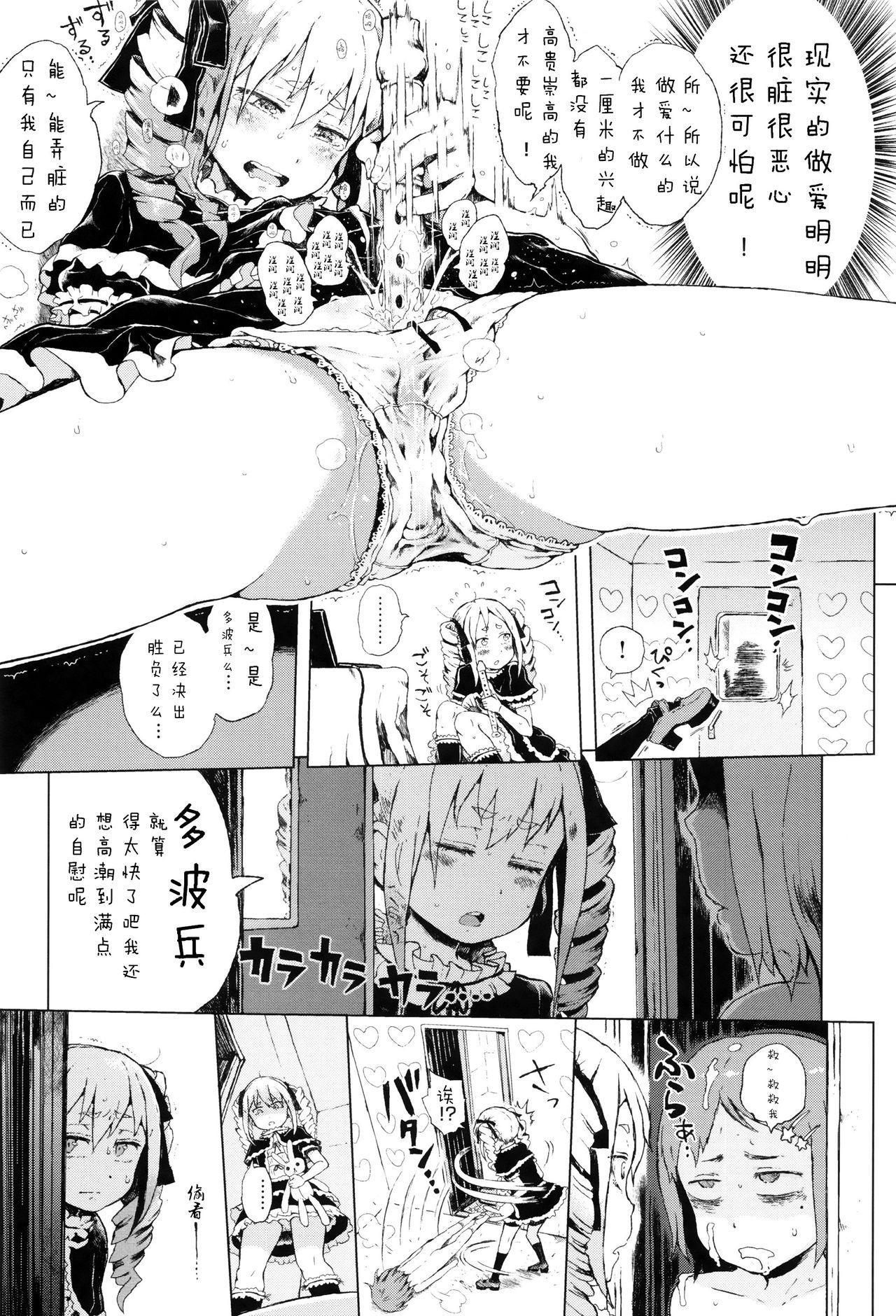 Dakara Kami-sama, Boku ni shika Mienai Chiisana Koibito o Kudasai. 53