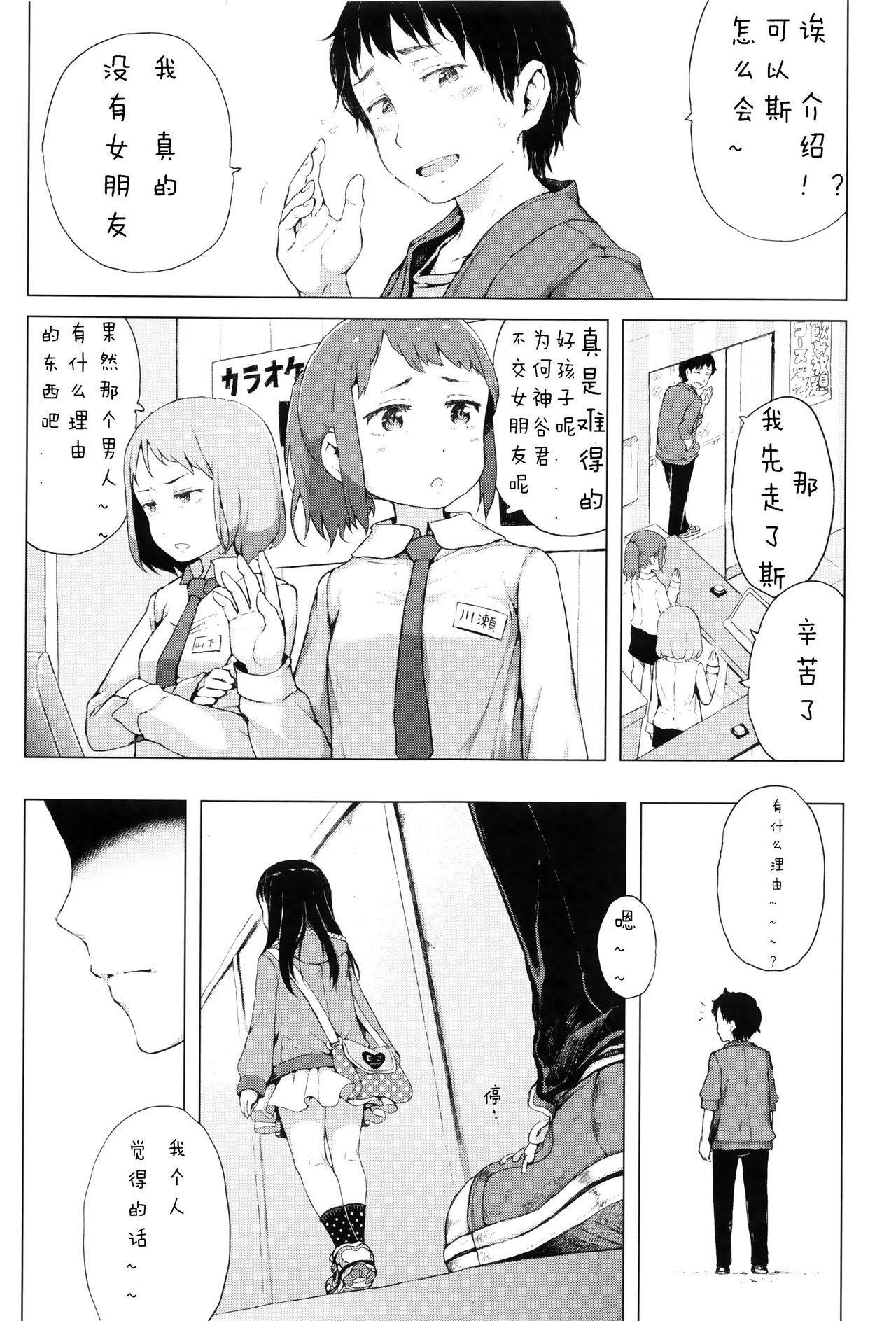 Dakara Kami-sama, Boku ni shika Mienai Chiisana Koibito o Kudasai. 6