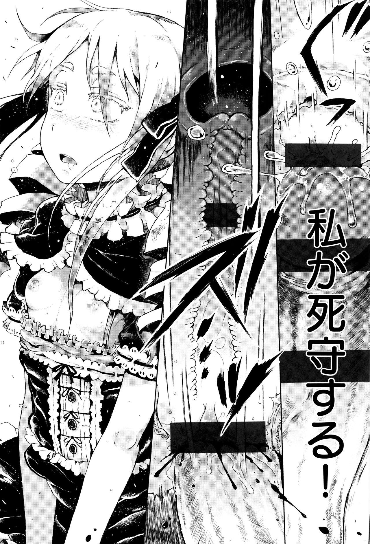 Dakara Kami-sama, Boku ni shika Mienai Chiisana Koibito o Kudasai. 81