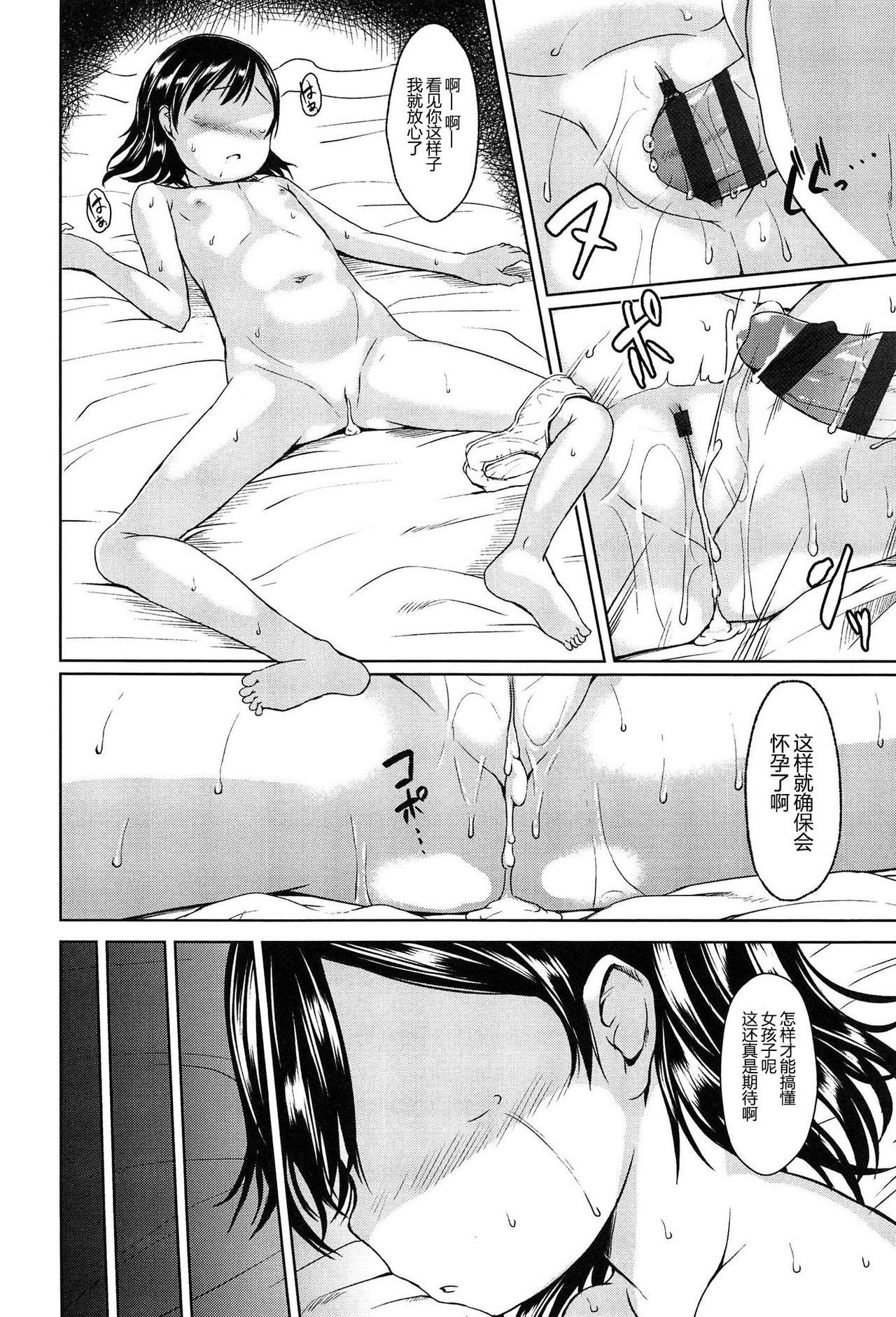 Hajimete Janai yo? | 不是第一次哦? 123