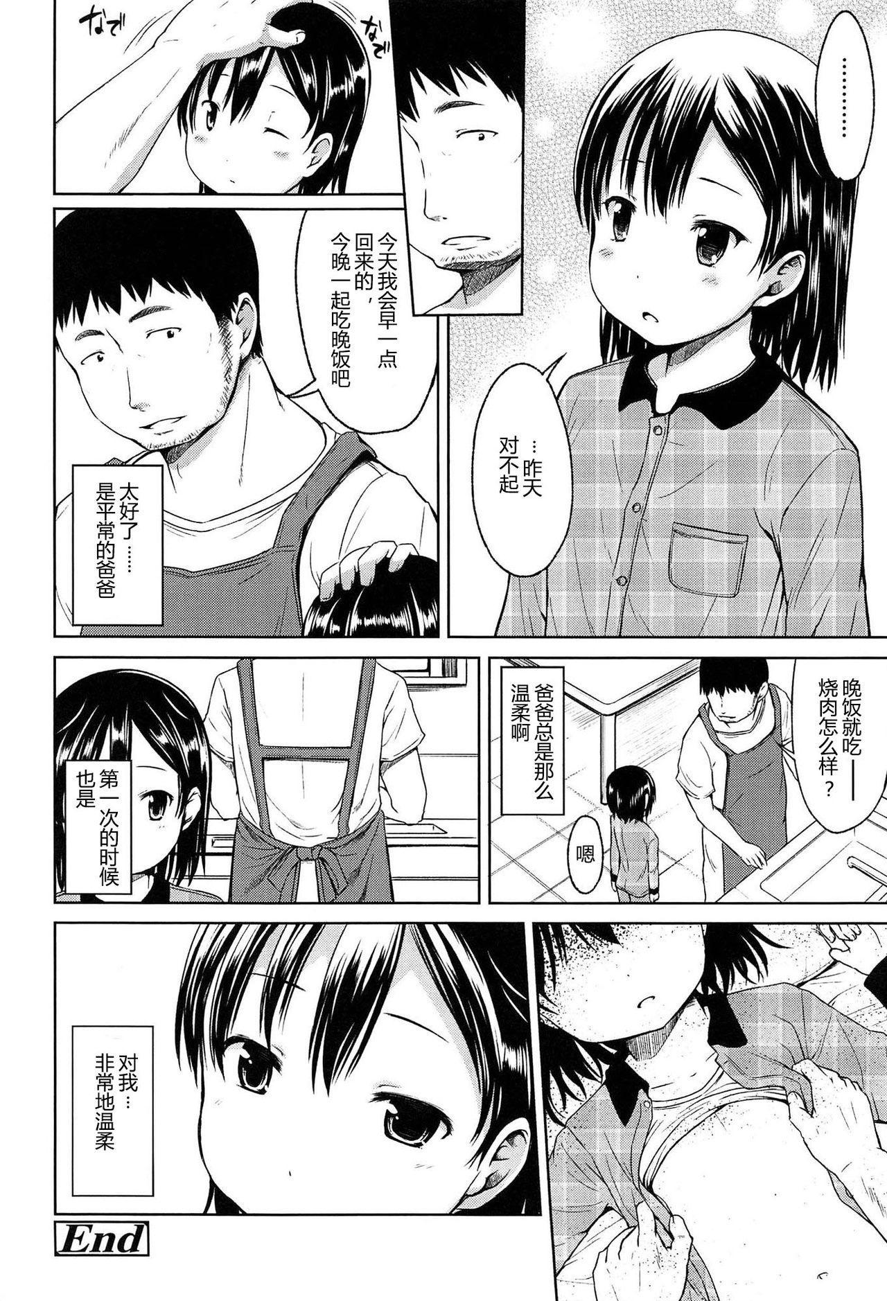 Hajimete Janai yo? | 不是第一次哦? 125