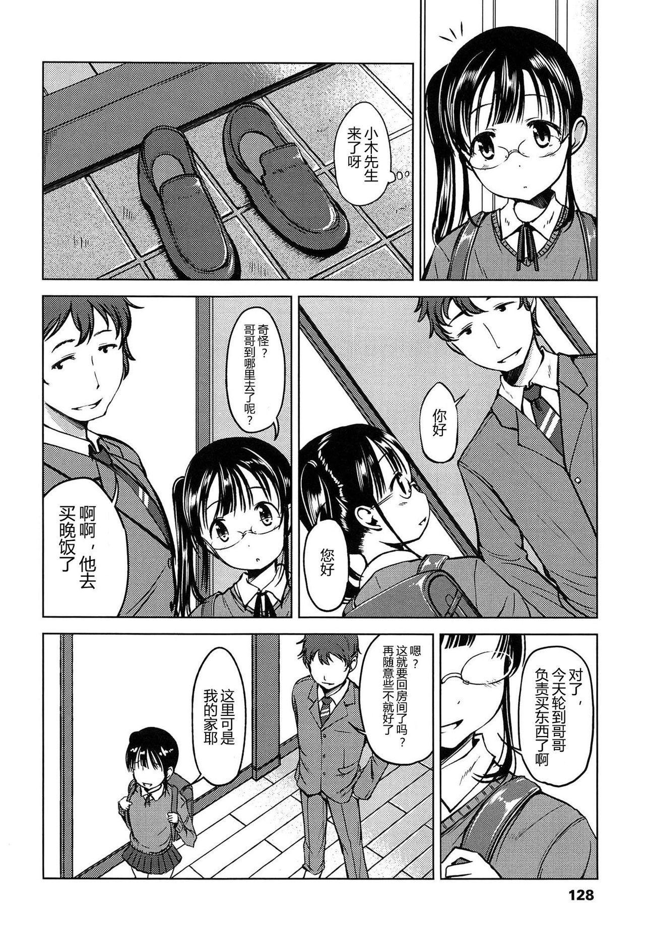 Hajimete Janai yo? | 不是第一次哦? 127