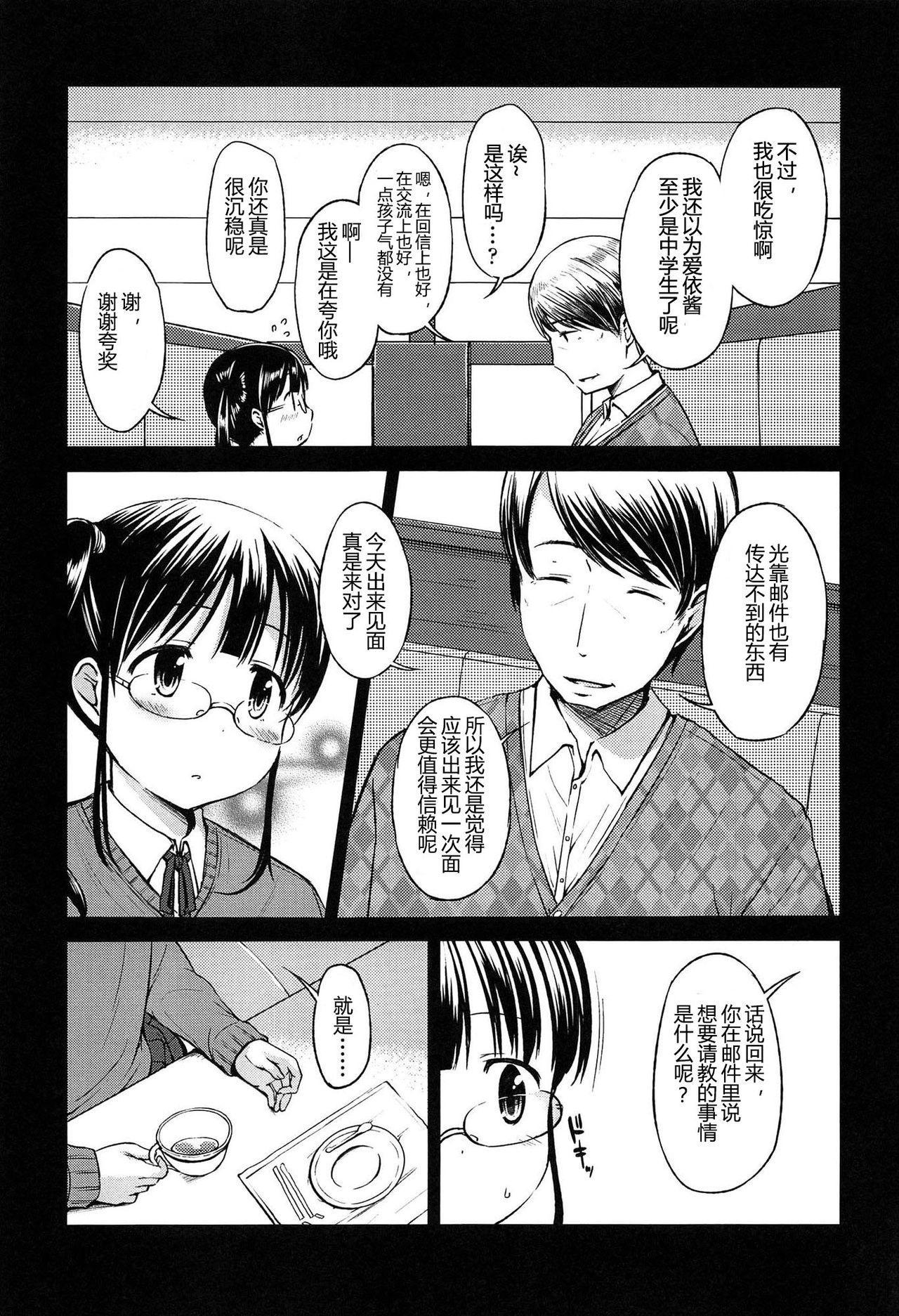 Hajimete Janai yo? | 不是第一次哦? 144