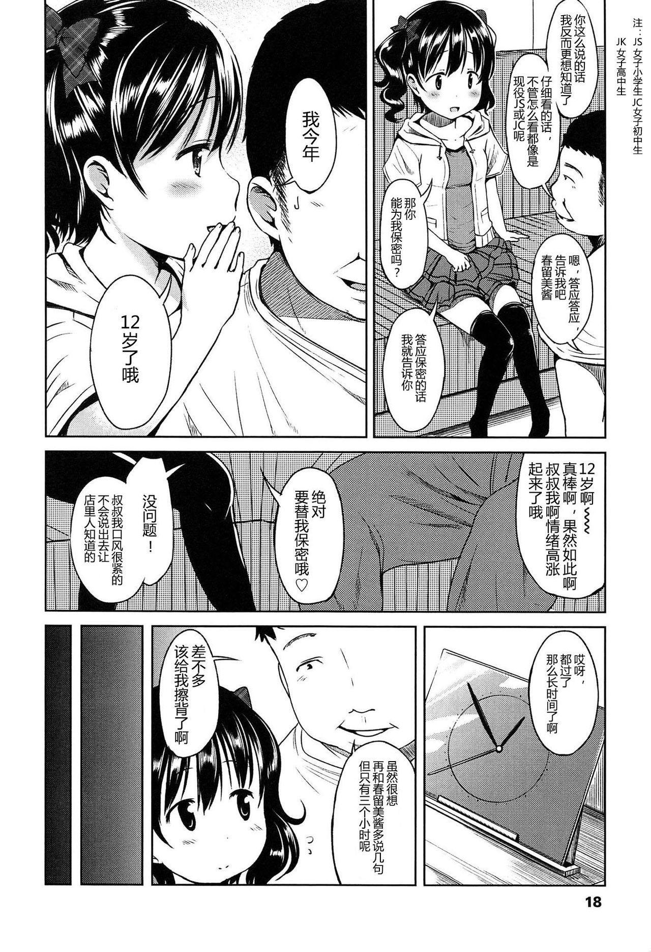 Hajimete Janai yo? | 不是第一次哦? 17