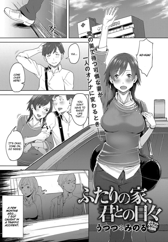Futari no Ie, Kimi to no Hibi 0