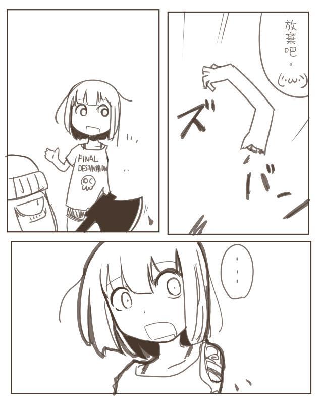 Painful Zombie Girl | 僵屍少女覺得痛苦 3