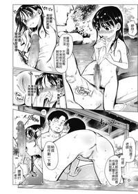 Oshiego to Onsen Ryokou 3