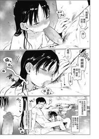 Oshiego to Onsen Ryokou 6