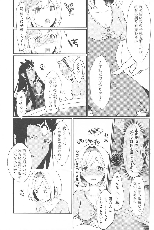 Koyoi, Watashi no Hajimete o Anata ni Sasagemasu 15