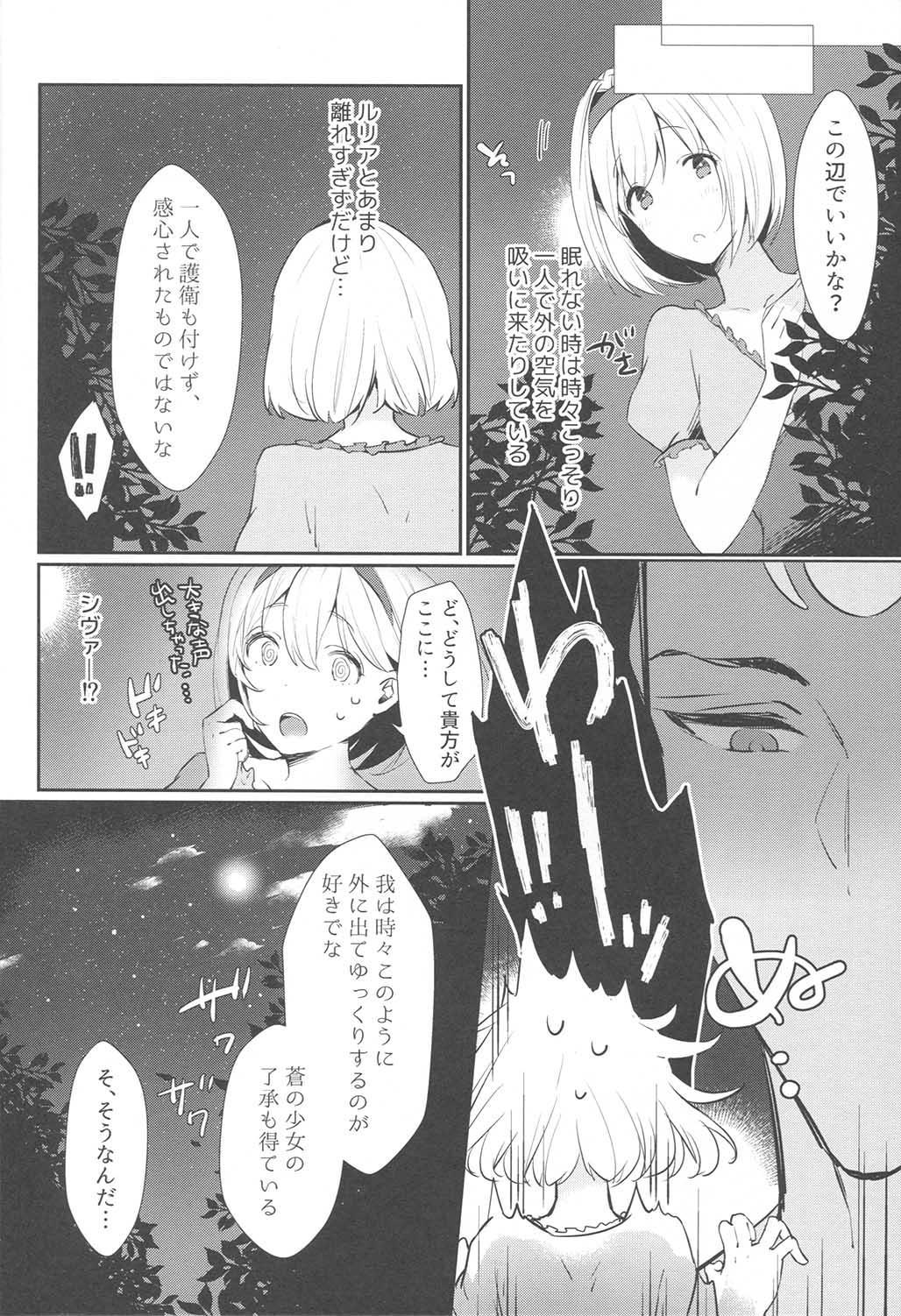 Koyoi, Watashi no Hajimete o Anata ni Sasagemasu 2