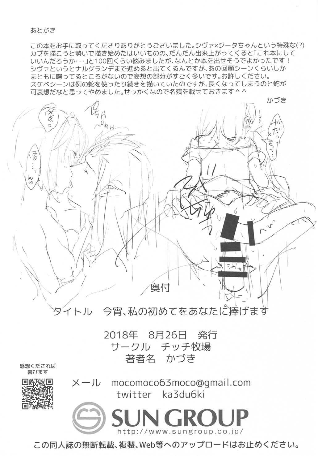 Koyoi, Watashi no Hajimete o Anata ni Sasagemasu 29