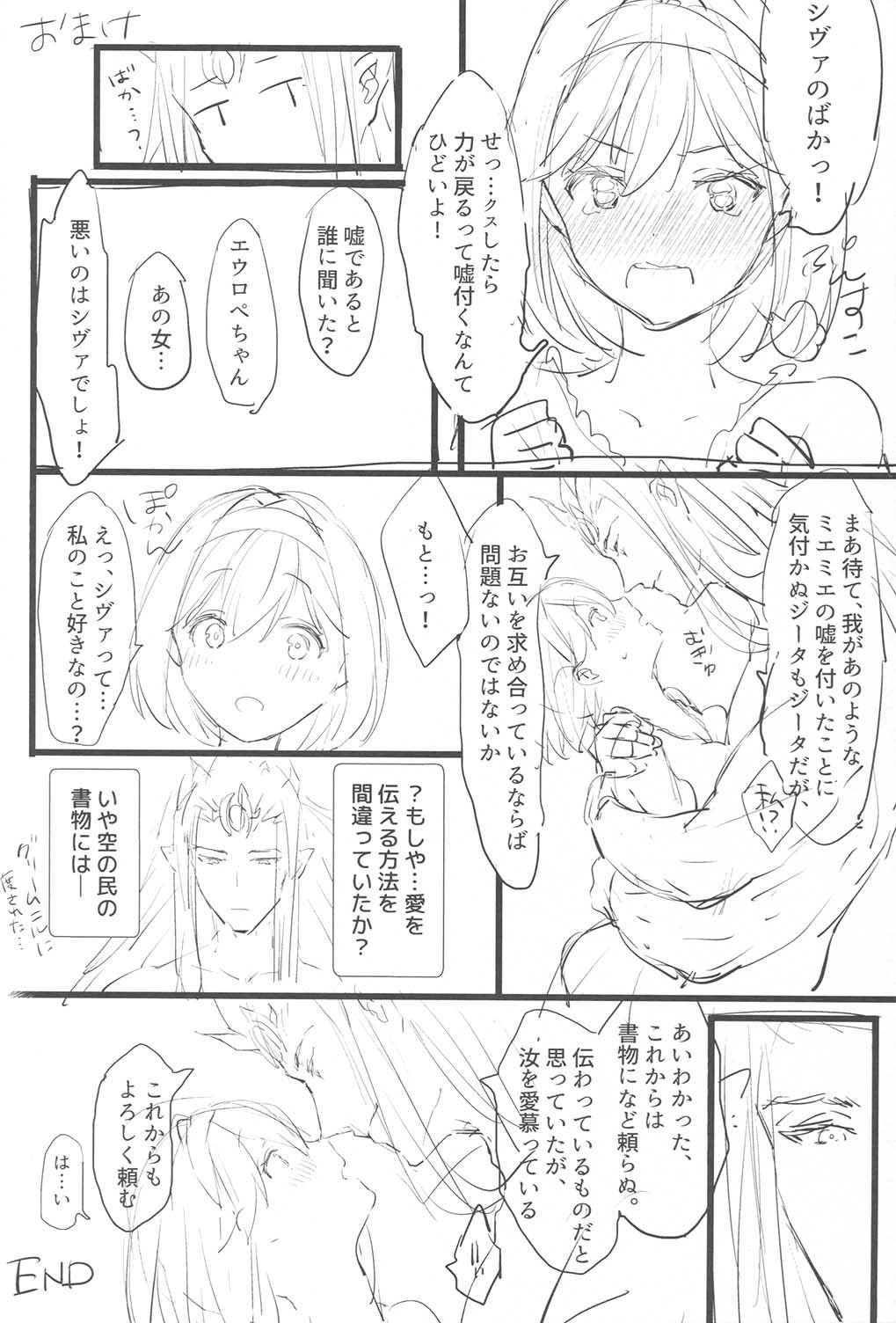 Koyoi, Watashi no Hajimete o Anata ni Sasagemasu 30