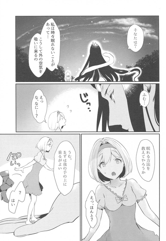 Koyoi, Watashi no Hajimete o Anata ni Sasagemasu 3