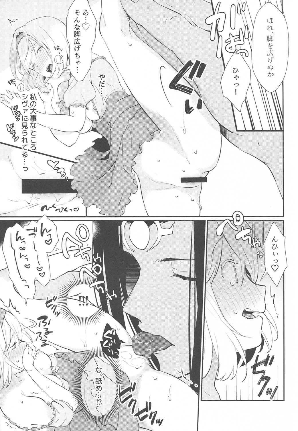 Koyoi, Watashi no Hajimete o Anata ni Sasagemasu 7